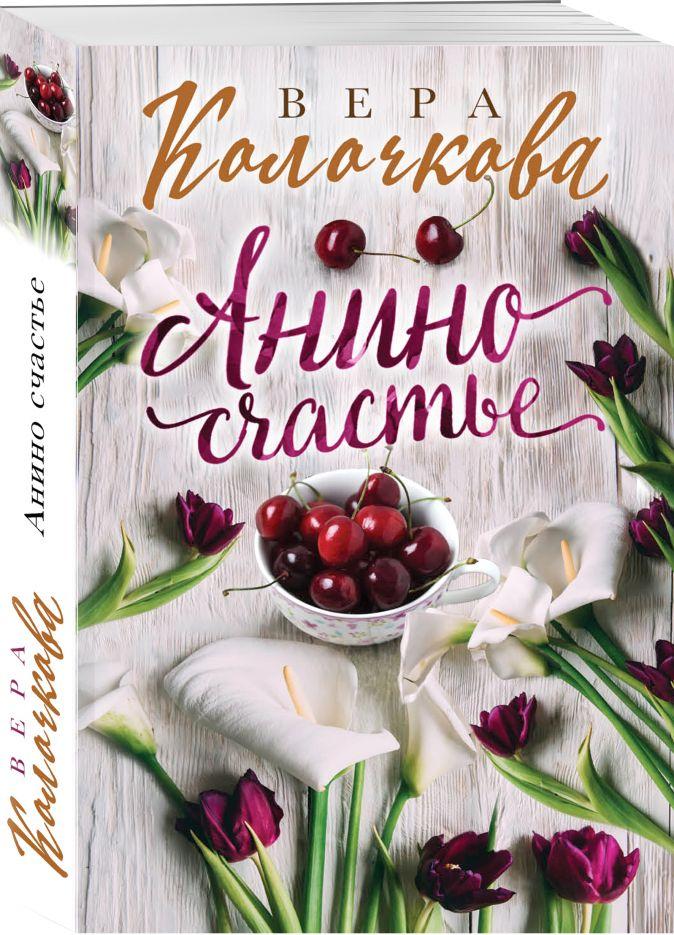 Анино счастье Вера Колочкова
