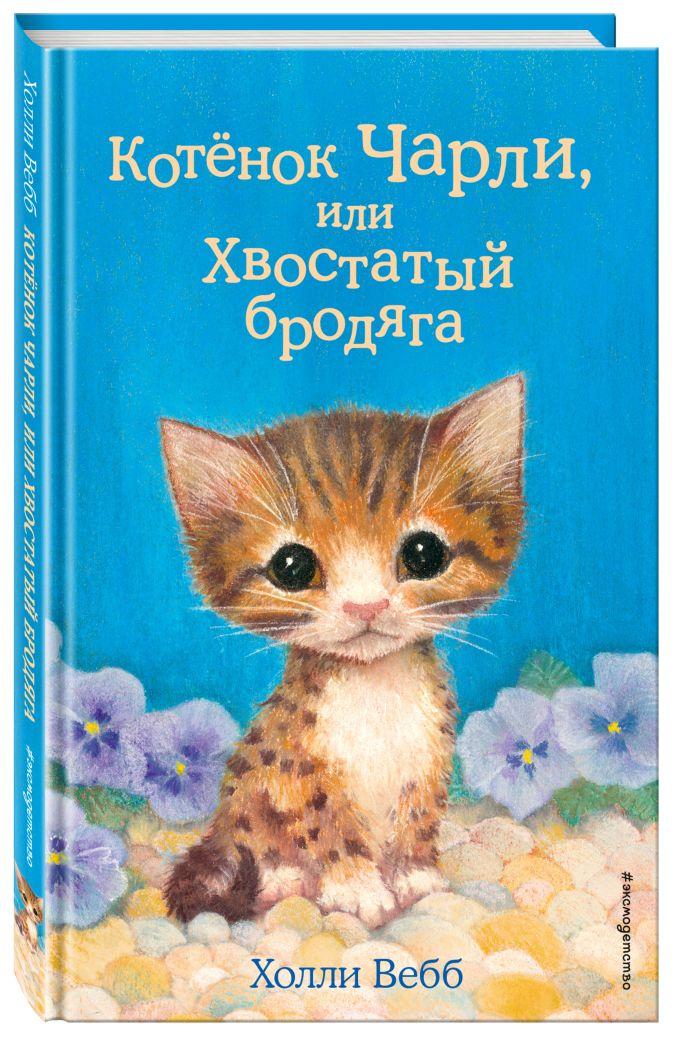Холли Вебб - Котёнок Чарли, или Хвостатый бродяга (выпуск 43) обложка книги