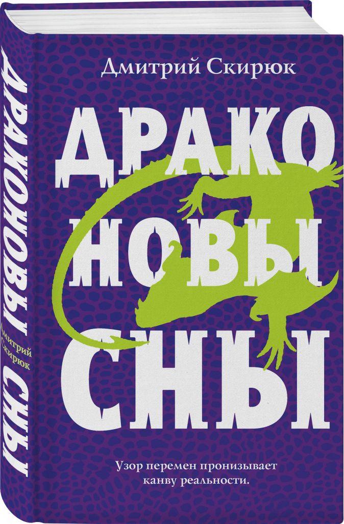 Дмитрий Скирюк - Драконовы сны обложка книги