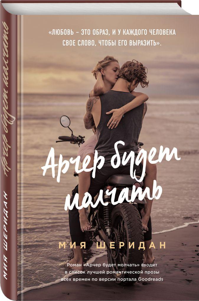 Мия Шеридан - Арчер будет молчать обложка книги