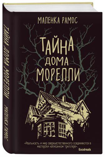 Маленка Рамос - Тайна дома Морелли обложка книги