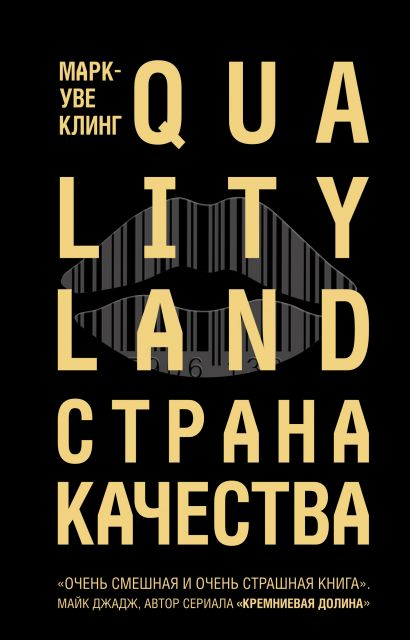 Страна Качества. Qualityland - фото 1