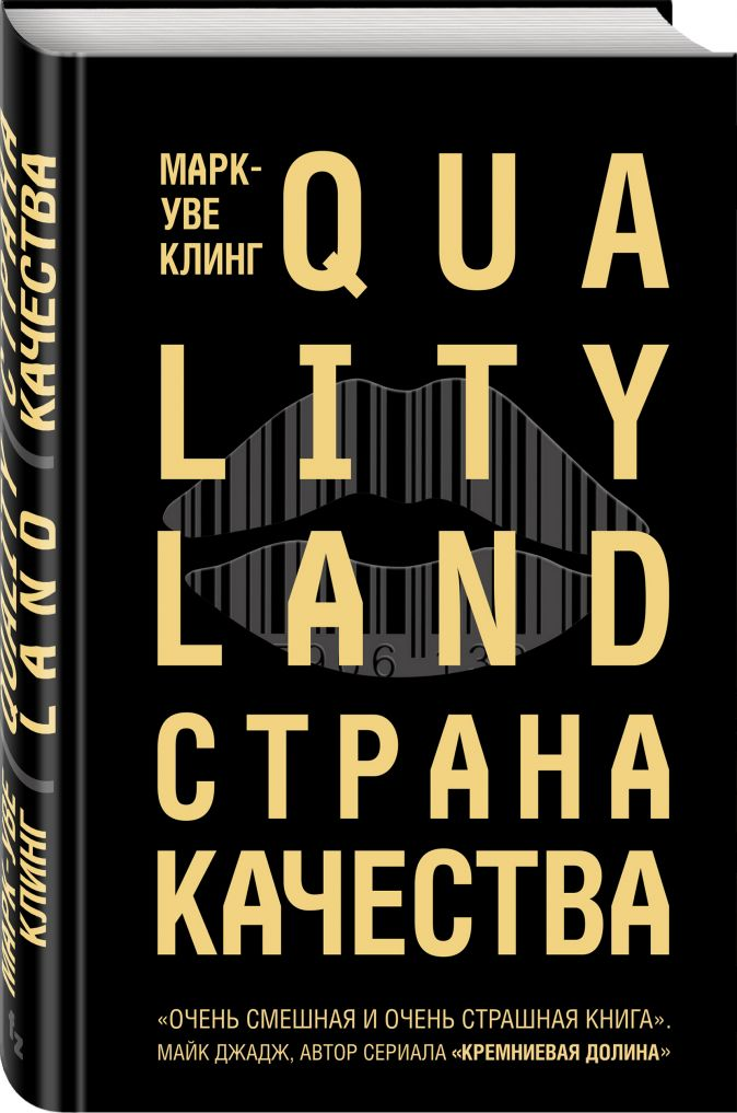 Марк-Уве Клинг - Страна Качества. Qualityland обложка книги