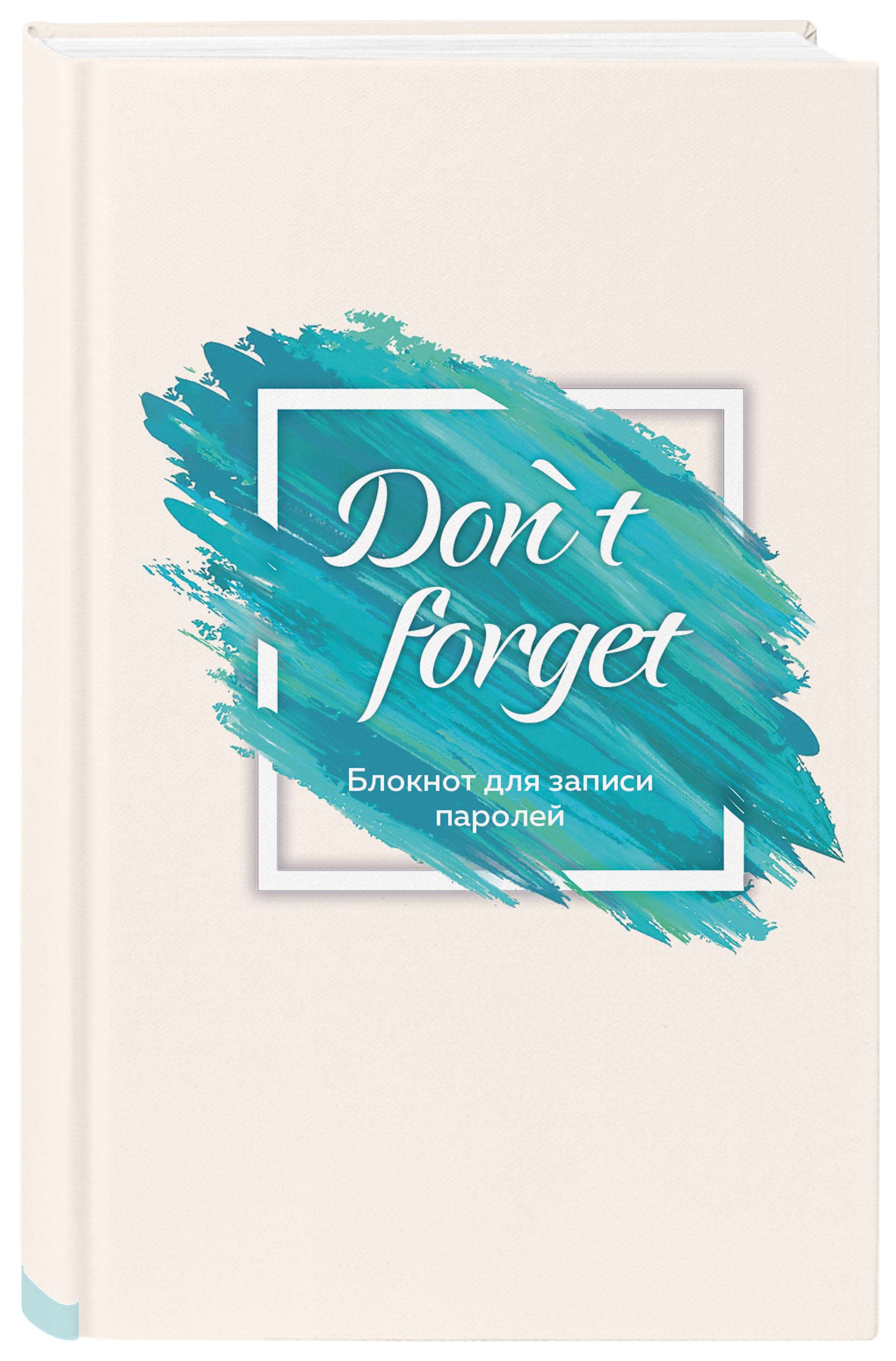 Не забывай! Книга для записи паролей. Оф. 1 не забывай книга для записи паролей калейдоскоп