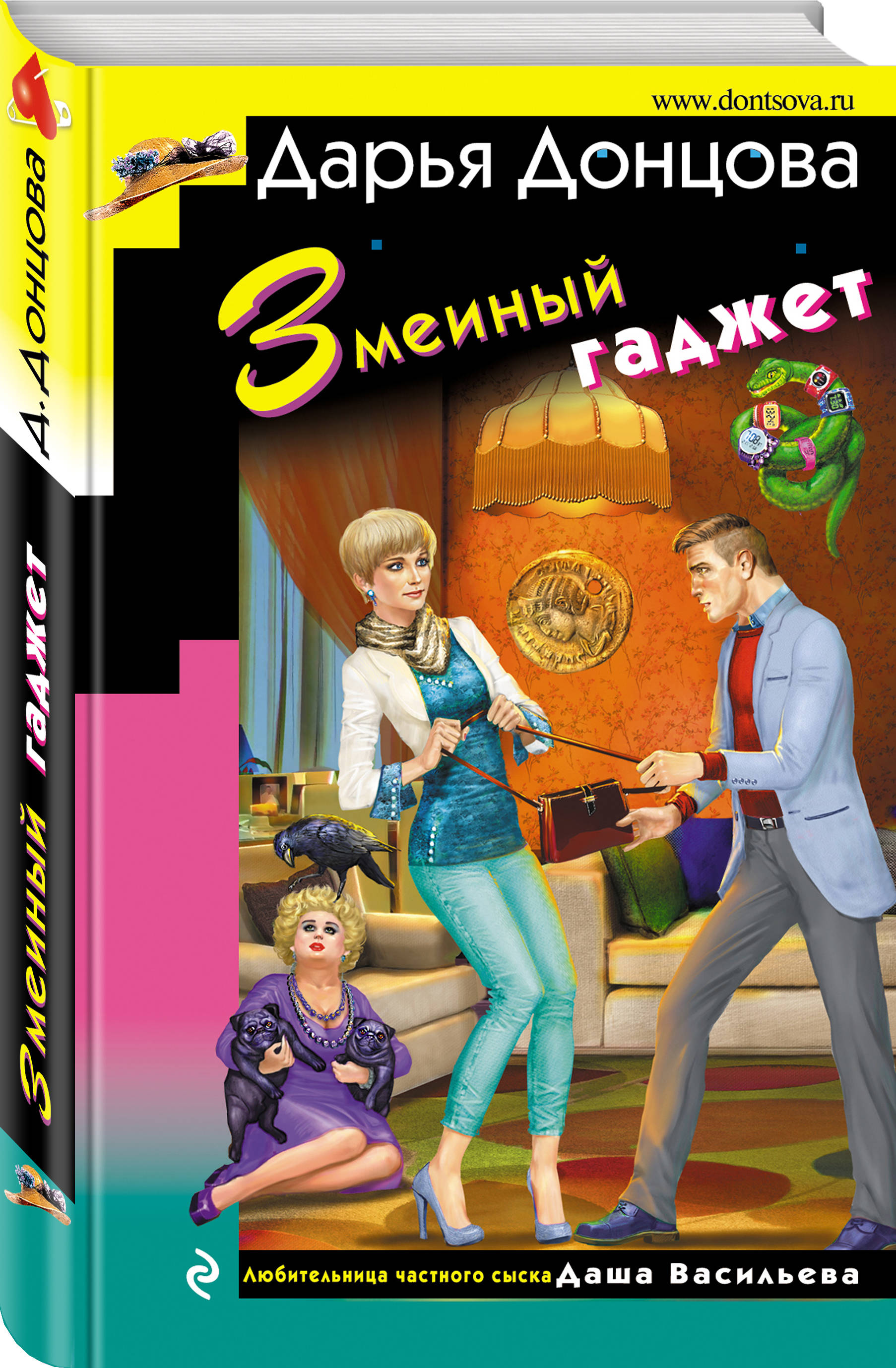 Донцова Дарья Аркадьевна Змеиный гаджет
