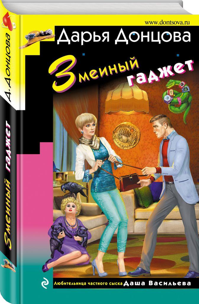 Дарья Донцова - Змеиный гаджет обложка книги