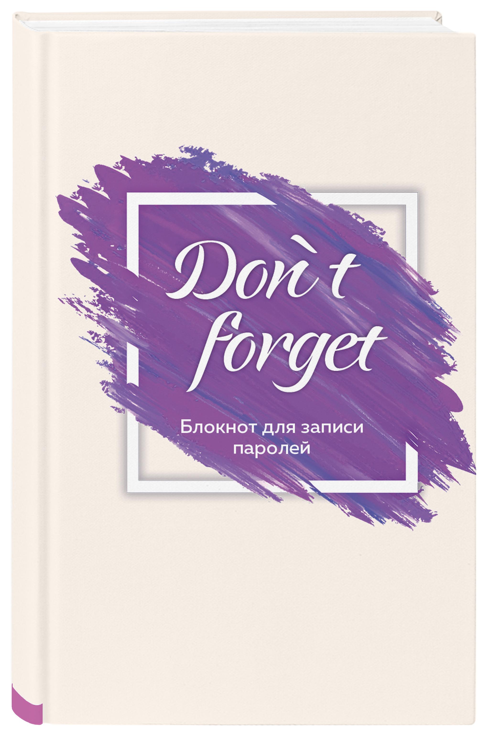 Не забывай! Книга для записи паролей. Оф. 2 не забывай книга для записи паролей калейдоскоп