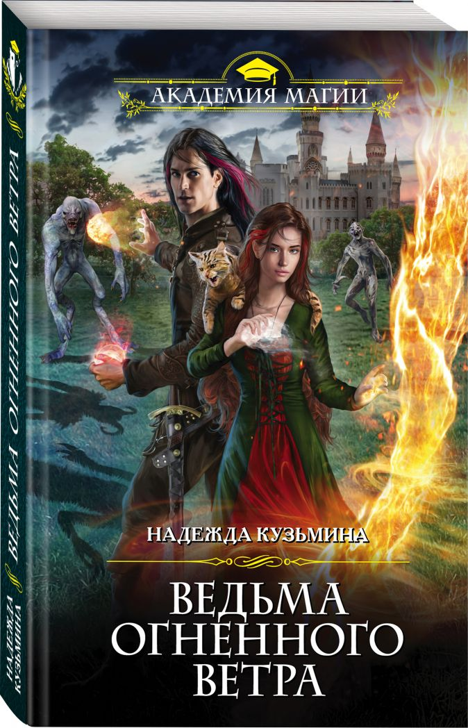 Надежда Кузьмина - Ведьма огненного ветра обложка книги