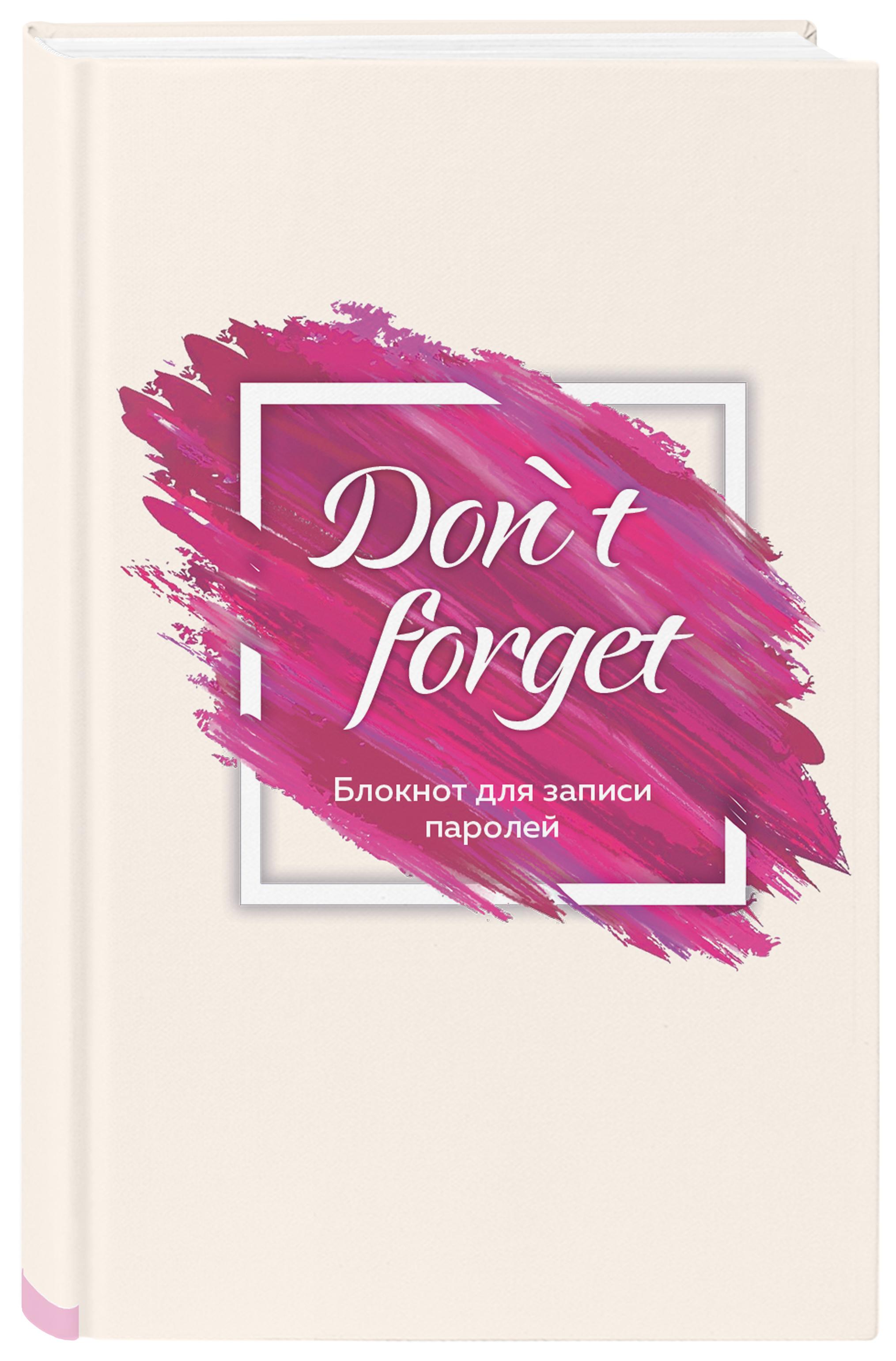 Don` t forget.Блокнот для записи паролей. Оф. 3