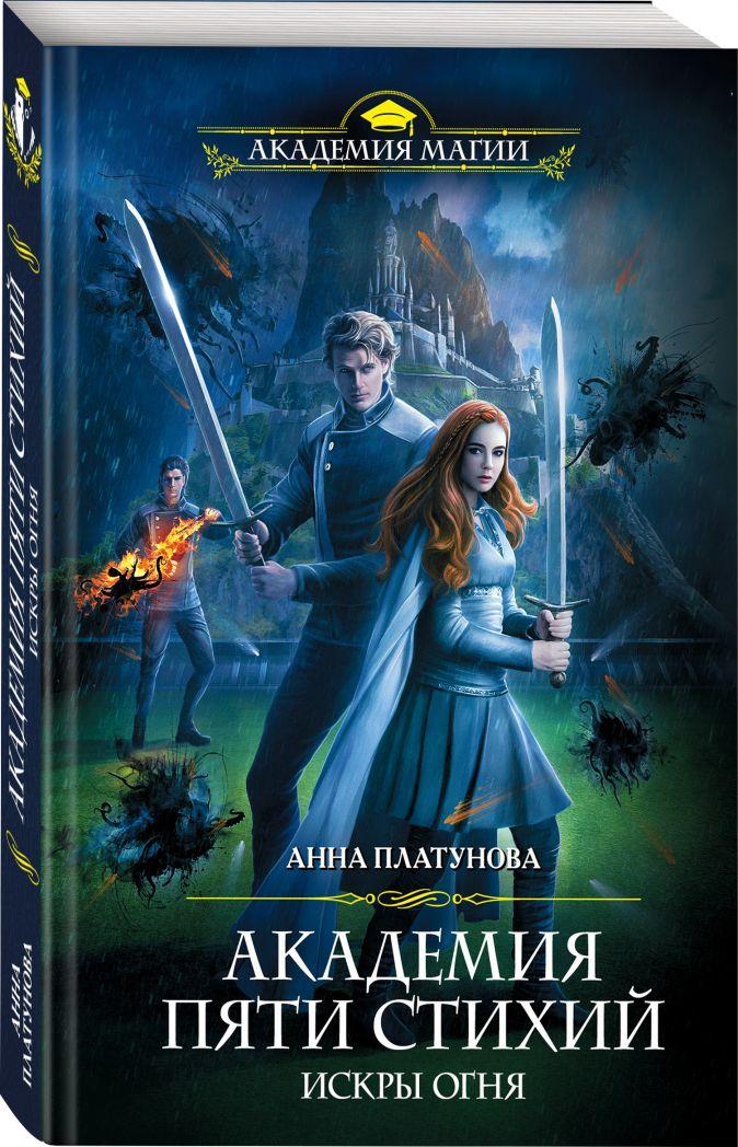 Анна Платунова - Академия Пяти Стихий. Искры огня обложка книги