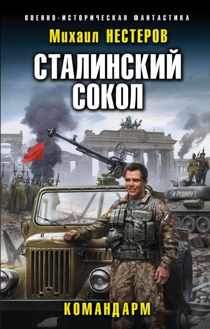 Сталинский сокол. Командарм - фото 1