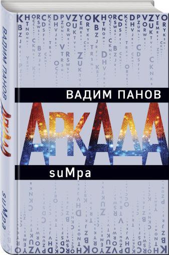 Вадим Панов - Аркада. Эпизод второй. suMpa обложка книги