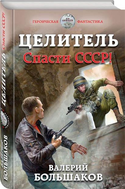 Целитель. Спасти СССР! - фото 1