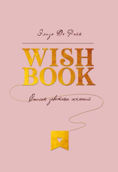 Блокнот «Wish Book. Список заветных желаний», 88 листов - фото 1
