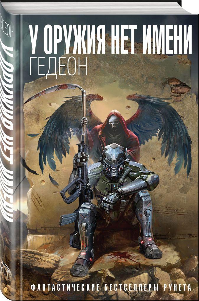 Гедеон - У оружия нет имени обложка книги