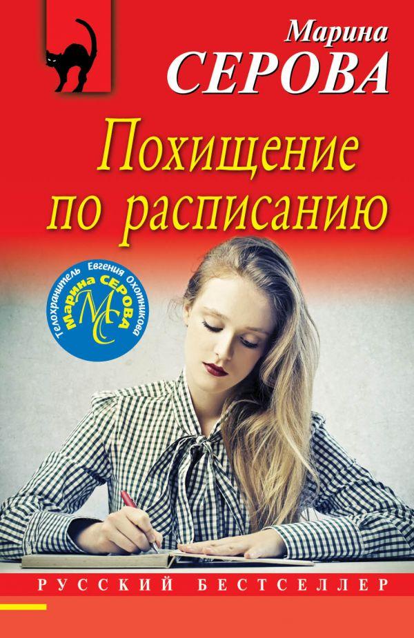 Серова Марина Сергеевна Похищение по расписанию