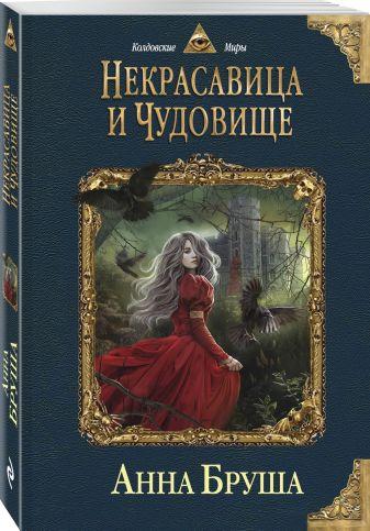 Анна Бруша - Некрасавица и чудовище обложка книги