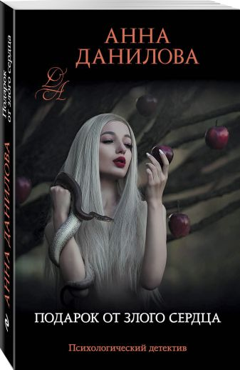 Анна Данилова - Подарок от злого сердца обложка книги