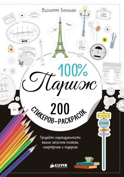 100% Париж - фото 1