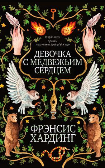 Хардинг Ф. - Девочка с медвежьим сердцем (нов.) обложка книги