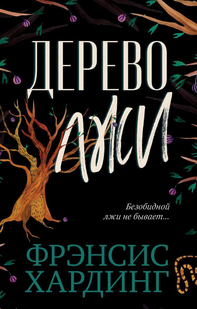 Хардинг Ф. - Дерево лжи (мини) обложка книги