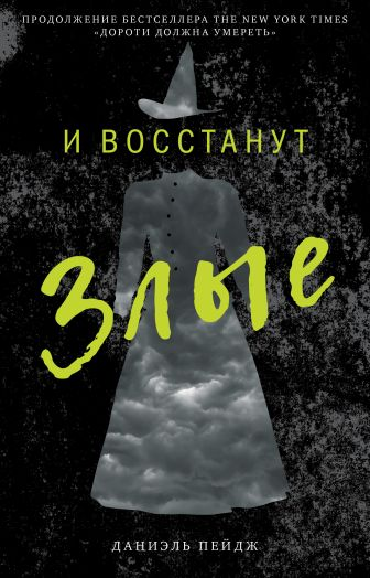 Даниэль П. - И восстанут Злые обложка книги