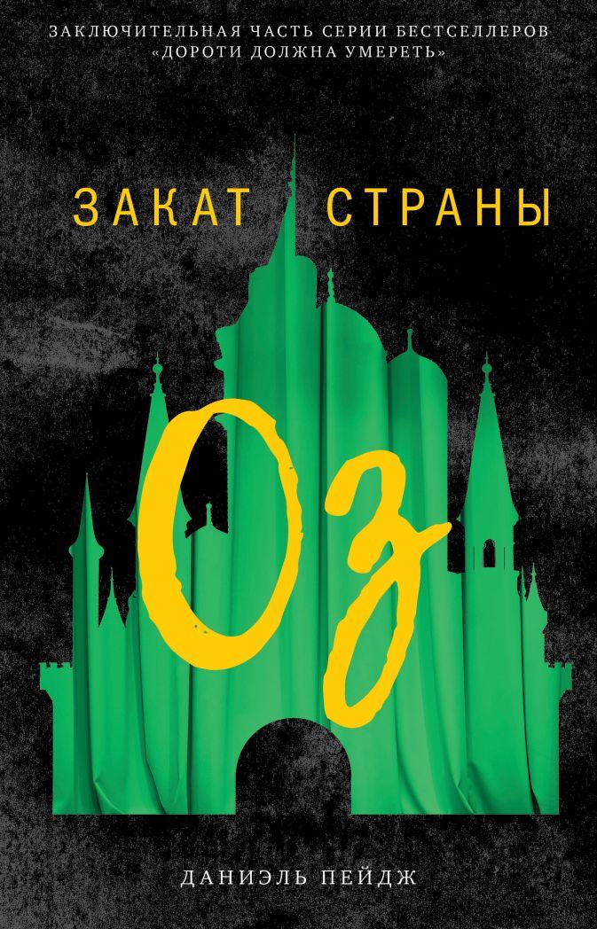 Пейдж Д. - Закат Страны Оз 6758 #trendbooks обложка книги