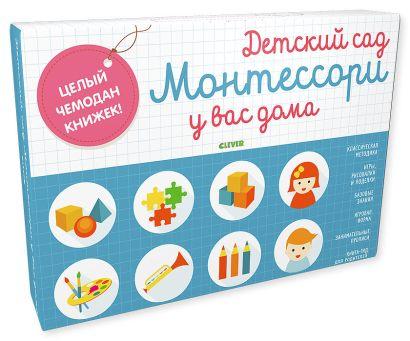 Детский сад Монтессори у вас дома. Комплект из 3 книг - фото 1