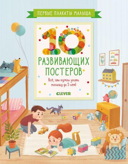 Первые плакаты малыша. 10 развивающих постеров - фото 1