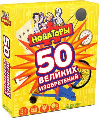 Аракелов А. - 50 великих изобретений. Новаторы. Игры  обложка книги