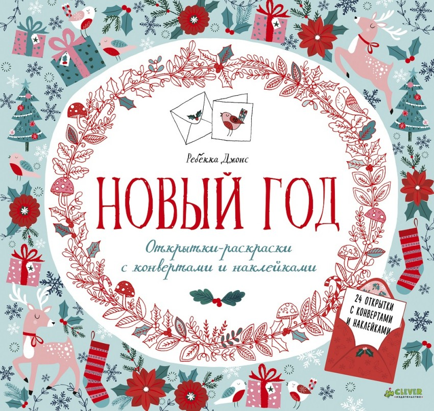Новый год. Открытки-раскраски с конвертами и наклейками 838 ПпЕ