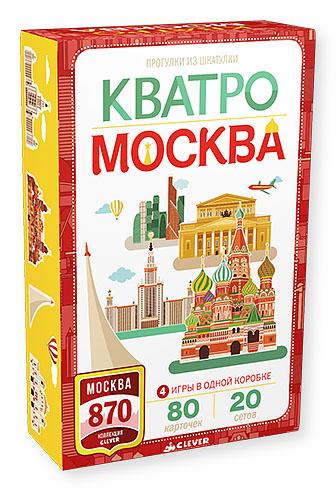 Рюмина С. ИГРА. Кватро. Москва