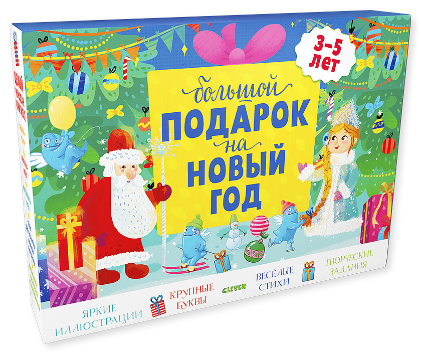 Комплект Большой подарок на Новый год. 3-5 лет (3 книги) 5942 ПпЕ hasbro игровая фигурка trolls большой тролль даймонд
