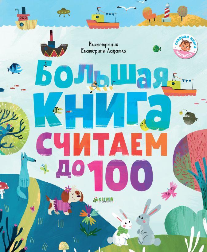 Первые книжки малыша. Большая книга. Считаем до 100