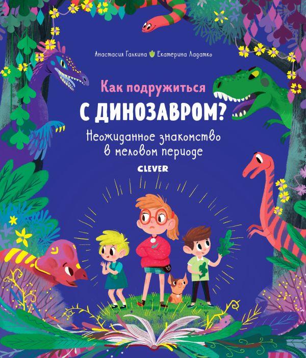 Zakazat.ru: В гостях у динозавров. Как подружиться с динозавром? Неожиданное знакомство в меловом периоде 8