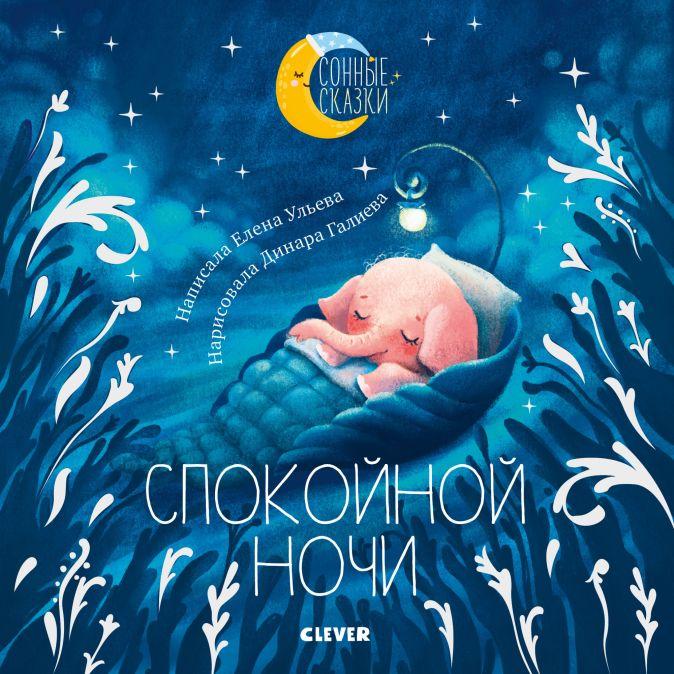 Ульева Е. - Спокойной ночи. Сказки, которые помогут быстро уснуть и сладко спать обложка книги