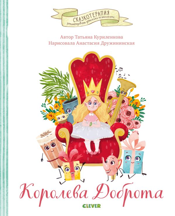 Сказкотерапия. Королева Доброта 9384 КСП 19