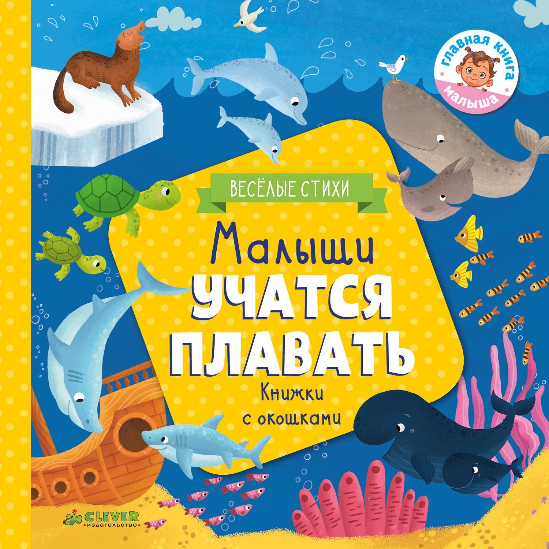 цена Шигарова Ю. Малыши учатся плавать (книжки с клапанами) 3658 ГКМ18