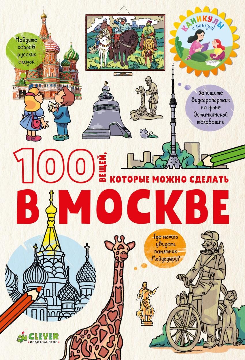 Миронец Е. Большое путешествие. 100 вещей, которые можно сделать в Москве 4099 КсП clever тесты и задания большое путешествие 100 вещей которые можно сделать в москве миронец е