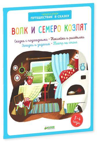 Баканова Е. - Волк и семеро козлят обложка книги