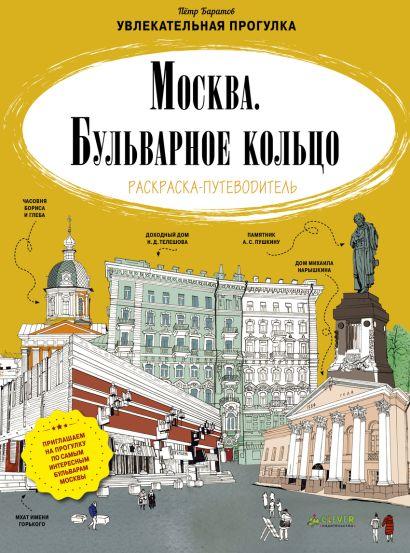 Москва. Бульварное кольцо. Раскраска-путеводитель - фото 1