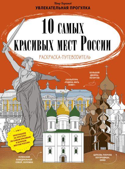 10 самых красивых мест России. Раскраска-путеводитель - фото 1