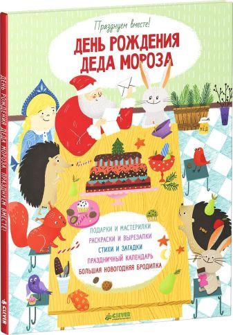 Нилова Т. - День рождения Деда Мороза. Празднуем вместе!  обложка книги