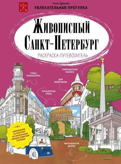 Живописный Санкт-Петербург - фото 1