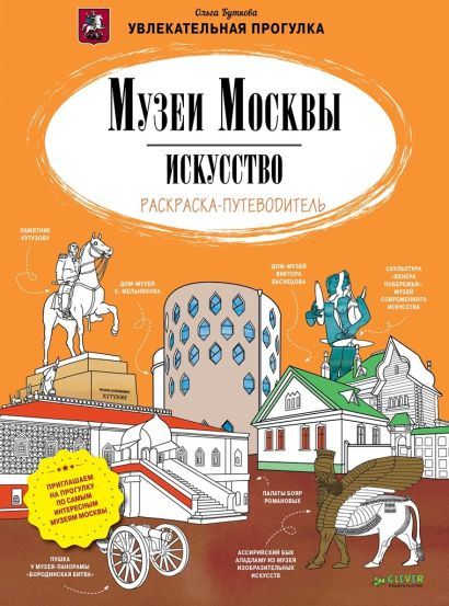 Музеи Москвы. Искусство. Раскраска-путеводитель - фото 1
