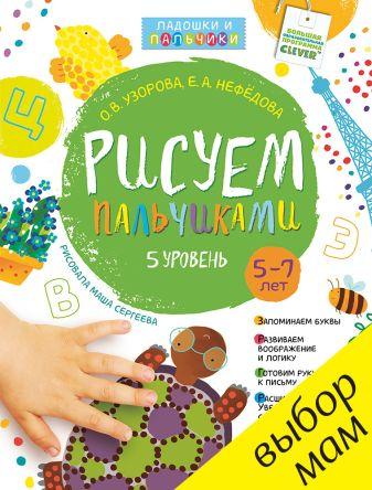 Узорова О. В. - Рисуем пальчиками. 5-7 лет. 5 уровень обложка книги