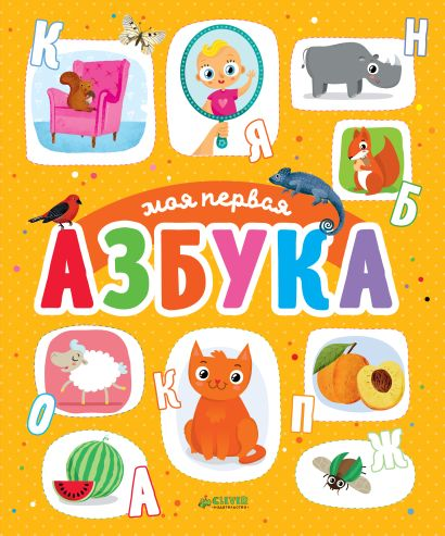 Первые книжки малыша. Моя первая азбука - фото 1
