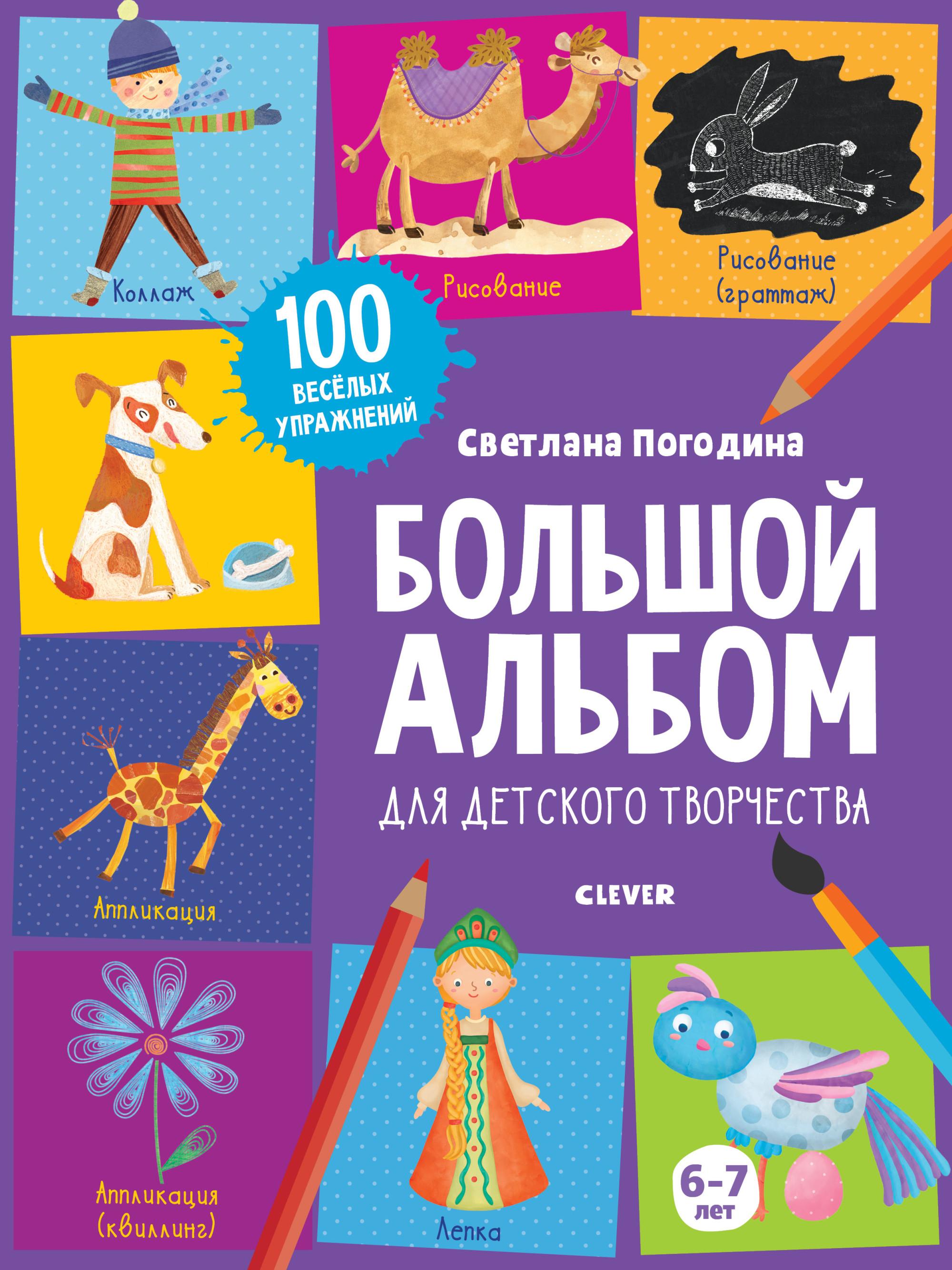 Погодина С. Большой альбом для детского творчества. 6-7 лет 8