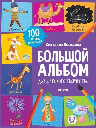 Погодина С. - Большой альбом для детского творчества. 6-7 лет  обложка книги