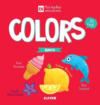 Коровкина А. - Мой первый английский. Colors. Цвета обложка книги